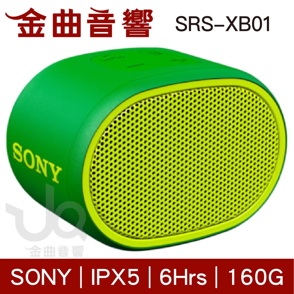 SONY 可攜行藍牙喇叭 SRS-XB01 綠 ( 防潑水 可攜行 重低音 藍牙 喇叭 XB01) | 金曲音響