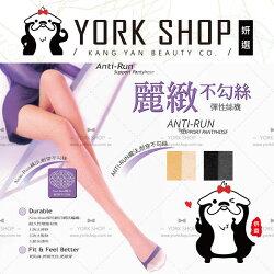 台灣製造 DeParee 蒂巴蕾 麗緻不勾絲 上班族耐穿彈性絲襪/顯瘦隱形透膚 ❤ 姍伶