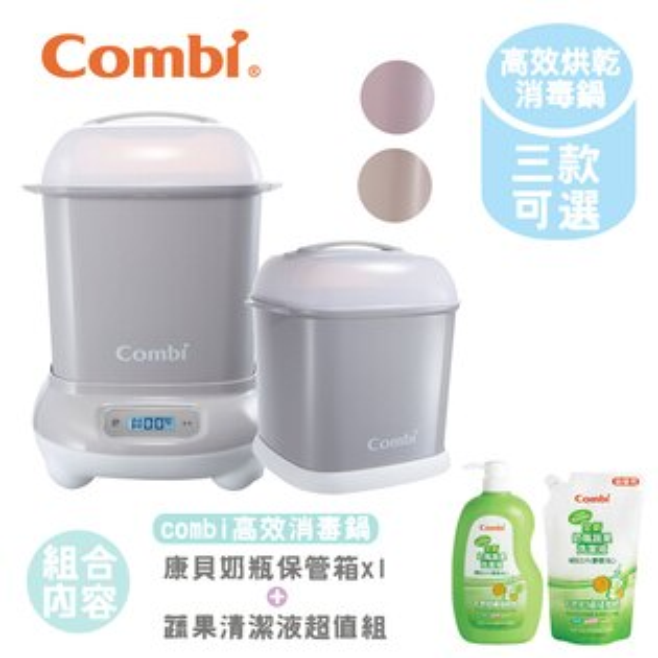 YODEE 優迪嚴選:▶︎保管箱+清潔液超值組◀︎Combi日本康貝Pro高效烘乾消毒鍋-3色可選