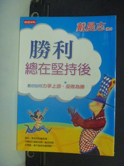【書寶二手書T6/勵志_GON】勝利總在堅持後_戴晨志