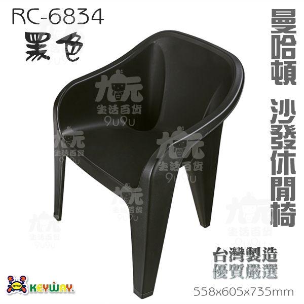 【九元生活百貨】聯府RC-6834曼哈頓沙發休閒椅黑色塑膠椅靠背椅RC6834