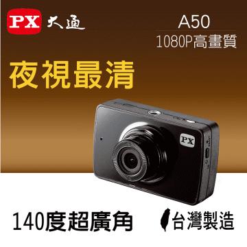 Drk3c:PX大通A50夜視高畫質行車記錄贈16G記憶卡