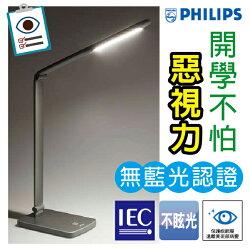 飛利浦philips 晶勝 4.8W LED檯燈-淺灰/1000Lux 無藍光護眼檯燈