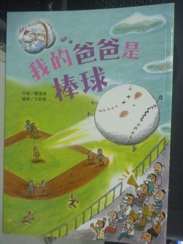 【書寶二手書T9/兒童文學_JFT】我的爸爸是棒球_蕭逸清
