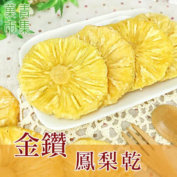 金鑽鳳梨花(鳳梨乾)300G大包裝【菓青市集】