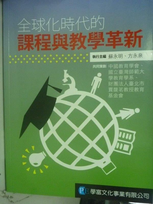 【書寶二手書T3/大學教育_QXJ】全球化時代的課程與教學革新_師大教育學系