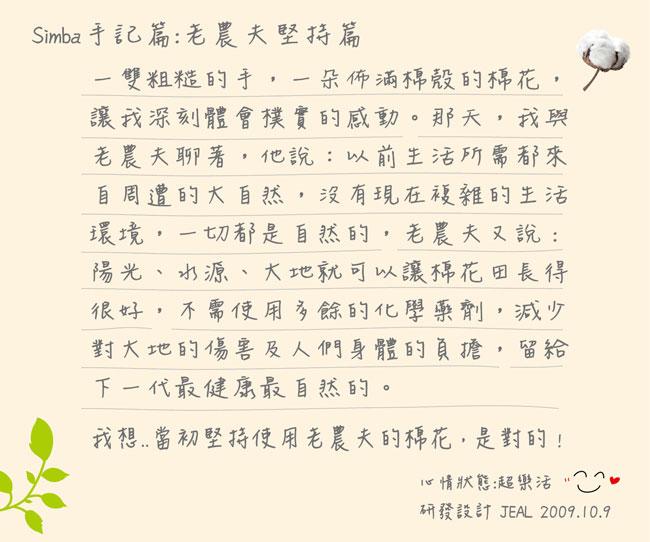 Simba 小獅王辛巴 有機棉專利透氣枕【悅兒園婦幼生活館】 4