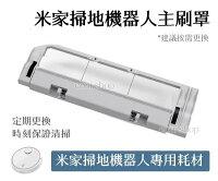 小米Xiaomi,小米掃地機器人推薦到米家掃地機器人主刷罩 平行輸入 代購小米掃地機器人 專用耗材 主刷罩 吸塵器 配件 另有邊刷、主刷【coni shop】