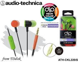 志達電子 ATH-CKL220iS audio-technica 日本鐵三角 耳道式耳機 (台灣鐵三角公司貨) For Android Apple
