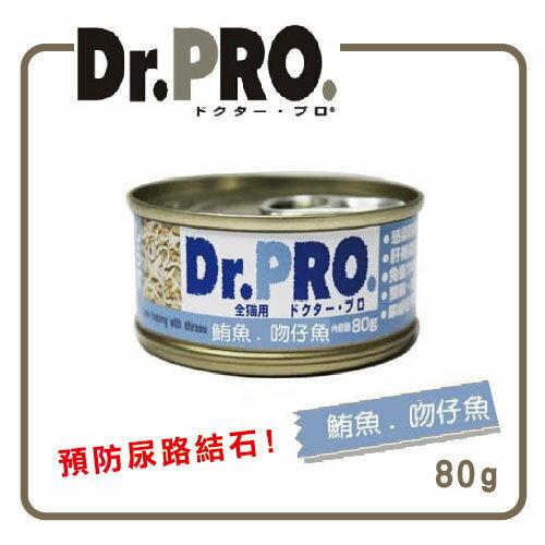 【力奇】Dr.PRO 防結石貓罐頭-鮪魚+吻仔魚80g -24元 >可超取(C142A05)