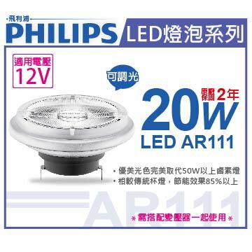 PHILIPS飛利浦 LED 20W 3000K 黃光 24度 可調光 12V AR111 燈泡  PH520229