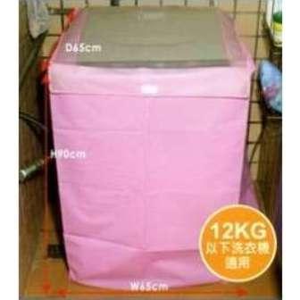 【珍昕】 生活大師 貼心洗衣機上掀式防塵套系列2色2款(全罩式/半罩式)