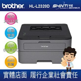 【促銷↘免運贈USB車充+A4影印紙+計算機】兄弟brother HL-L2320D 自動雙面雷射印表機*另有L2540DW/L2700/L2740DW/L2365