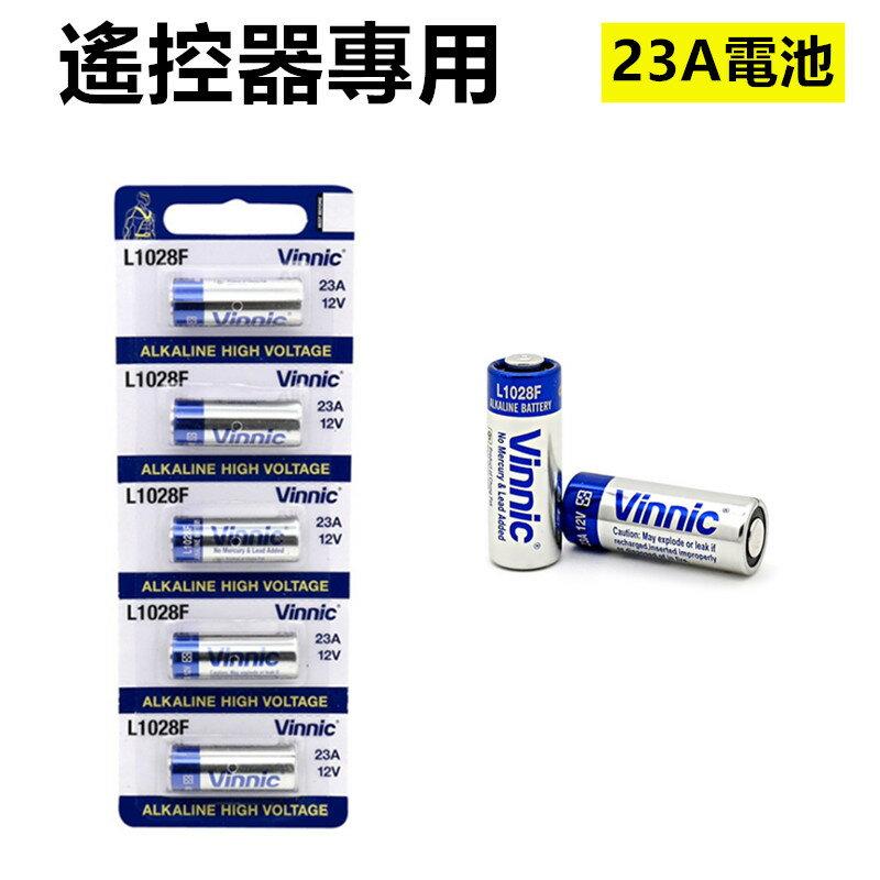 遥控器電池23A 12V卷門/防盗器/電風扇/遥控器電池