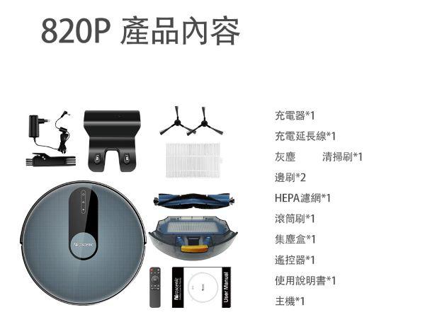 領券再折$168【Proscenic】台灣浦桑尼克 820S 超薄款 3合1智能掃地機器人 歐美版 僅付英文說明書 9