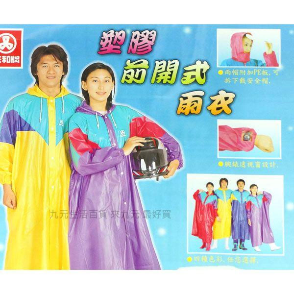 【九元生活百貨】三和牌 前開式雨衣/紅色XXL 前開雨衣