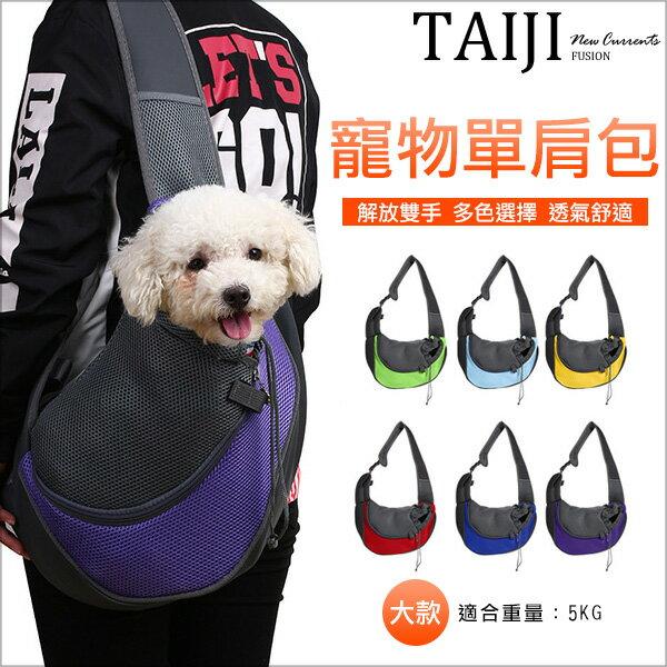 寵物肩背包‧透氣網布彈性內墊寵物肩背包斜背包‧六色【NXA30104L】-TAIJI-