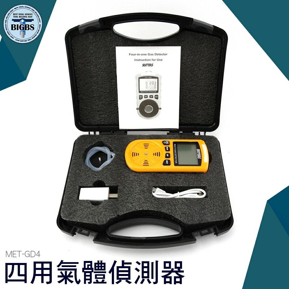 四用氣體偵測器 中油 台塑認可 含原廠校驗證明 GD4 利器五金
