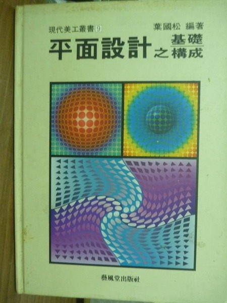 【書寶二手書T4/廣告_PET】平面設計之基礎構成_葉國松