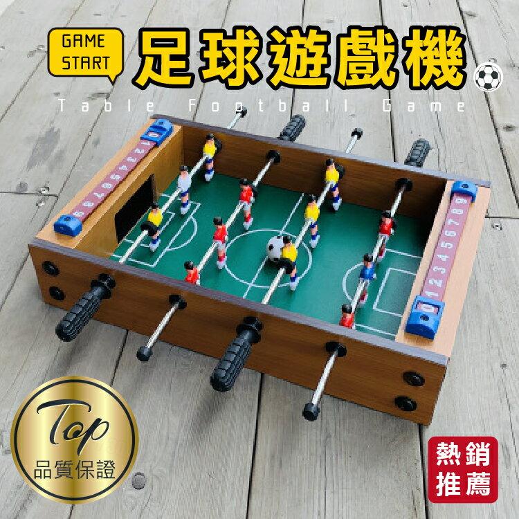 現貨【親子同樂 / 桌遊】桌上足球 室內足球桌 迷你桌上遊戲【AAA6144】 0