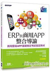 ERP與商用APP整合導論:商用雲端APP基礎檢定考試指定教材