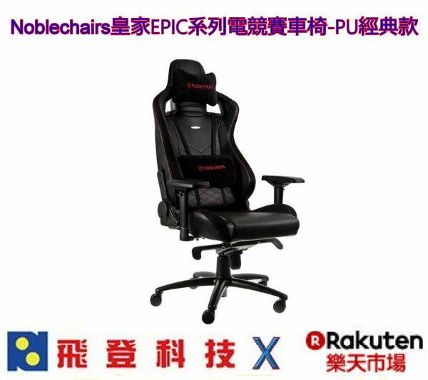 Noblechairs皇家EPIC系列電競賽車椅PU經典款電腦椅含稅開發票