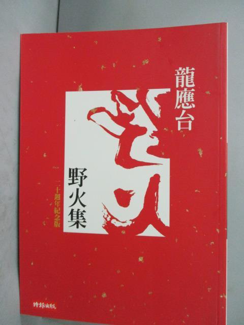 【書寶二手書T1/短篇_GHD】野火集(二十週年紀念版)_龍應台