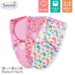 Summer Infant - SwaddleMe - Original 聰明懶人育兒包巾 - 甜心小象3入組