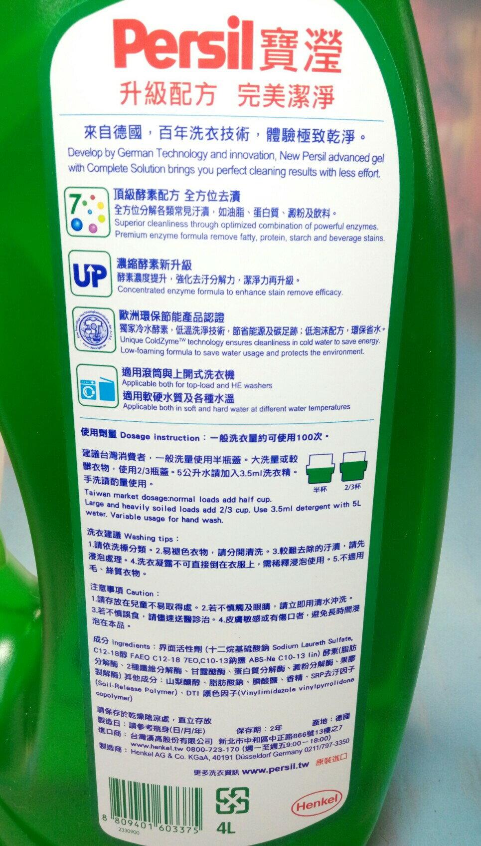 【八八八】e網購~【Persil寶瀅 全效能洗衣凝露4L】603375洗衣精 衣物清潔用品 3