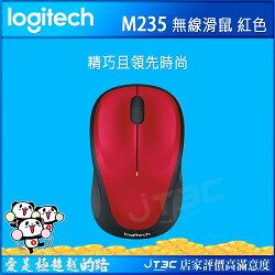 【滿千折100+最高回饋23%】Logitech 羅技 M235 2.4GHz 無線滑鼠 紅色