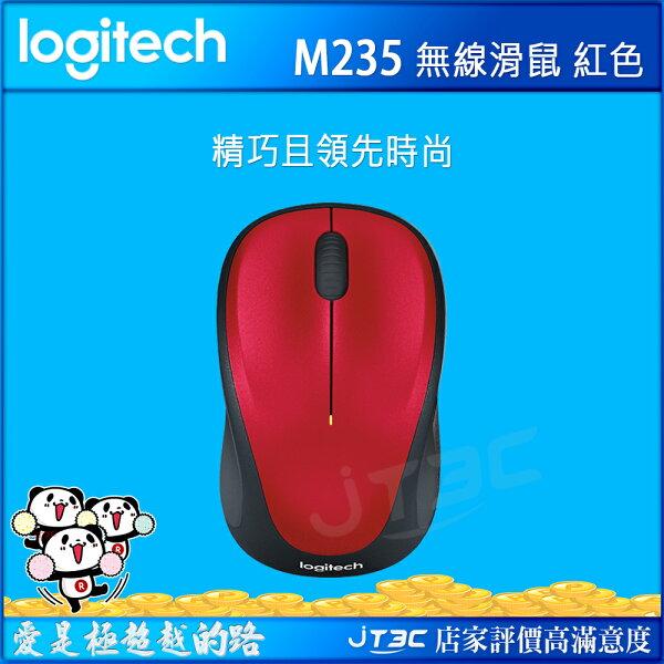 【滿3千15%回饋】Logitech羅技M2352.4GHz無線滑鼠紅色