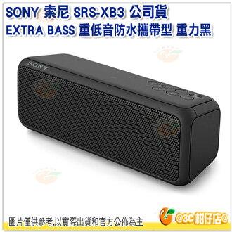 免運 SONY SRS-XB3 重力黑 台灣索尼公司貨 EXTRA BASS 重低音防水攜帶型 藍芽喇叭 無線 X33 後續