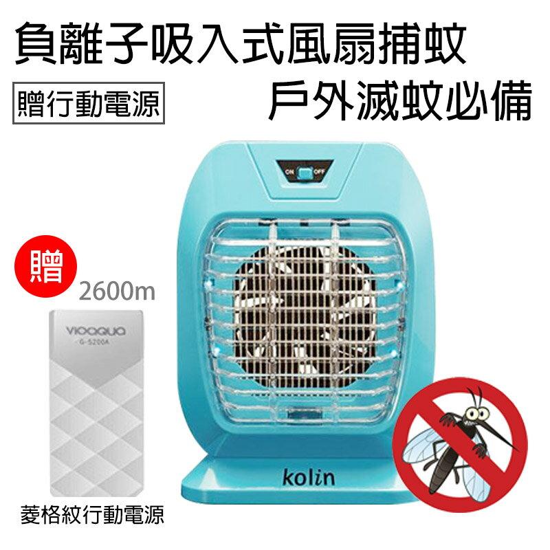 《買就送行動電源》【Kolin 歌林】 桌上型吸入負離子電擊雙效滅蚊器(USB供電)-藍綠色