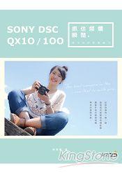 抓住燦爛瞬間:SONY DSC-QX10/100 隨手拍的影像魅力