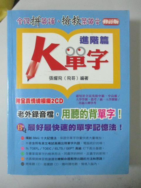 【書寶二手書T1/語言學習_GAY】K單字-進階篇(附1CD)_張耀飛