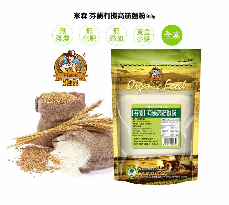 【米森Vilson】芬蘭有機高筋麵粉 (500g)