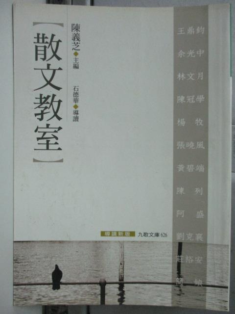 ~書寶 書T6/短篇_HOP~散文教室_陳義芝