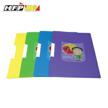 HFPWP 韓男娃文件夾(A4) 資料不需打孔.環保無毒材質 台灣製 CH279-KB / 個