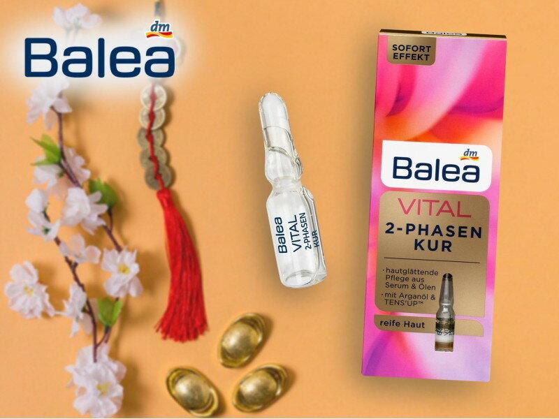 預購 德國 Balea 兩階段活膚緊緻拉提安瓶 7ml7支