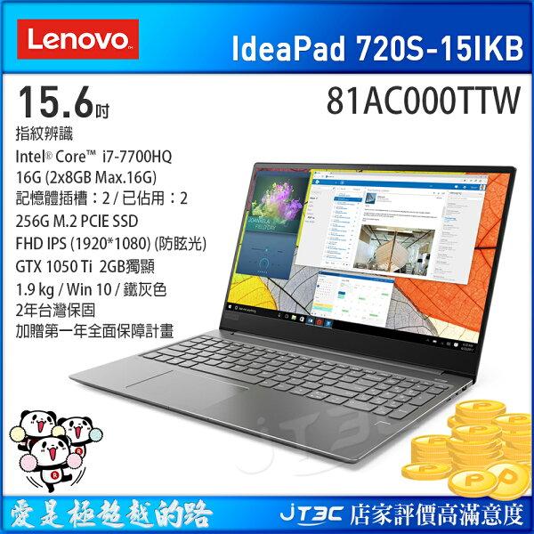【滿3千15%回饋】Lenovo聯想720s15IKB81AC000TTW(i7-7700HQ2x8G256GBSSDGTX1050Ti2G獨顯W10FHD鐵灰)筆記型電腦《附原廠電腦包》《全新原廠保固》※※