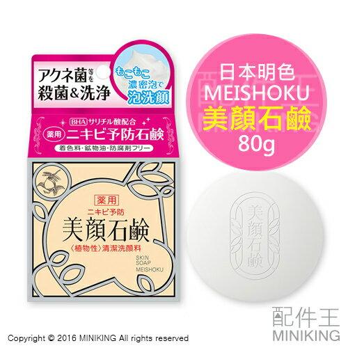 【配件王】現貨 日本 MEISHOKU 明色 美顏洗面皂 80g 洗顏 洗臉 石鹼 清潔 另 資生堂泡泡洗顏皂