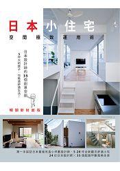 小住宅,空間極致運用術 暢銷新封面版: 師的35個 空間,5坪大的房子,也能過舒適