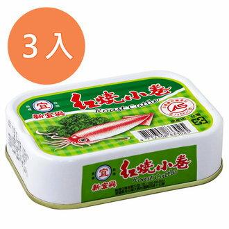 新宜興 紅燒小卷 100g (3入)/組