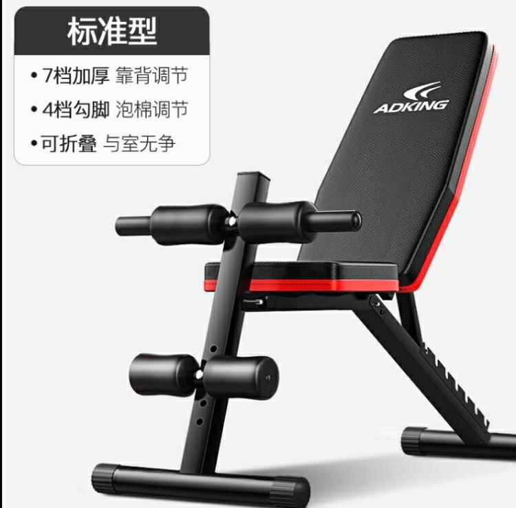 仰臥板 啞鈴凳仰臥起坐健身器材家用男輔助多功能腹肌板健身椅飛鳥臥推凳
