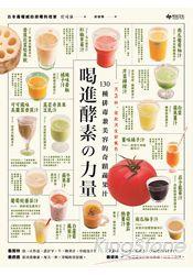 喝進酵素的力量!130種排毒兼美容的奇蹟蔬果汁:一天3杯,從此天生好氣色