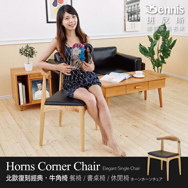 北歐復刻經典設計【Horns牛角椅】休閒椅/餐椅 ★班尼斯國際家具名床 3