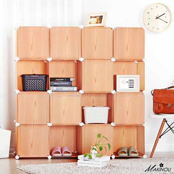 組合櫃|經典木紋-16格魔術方塊收納櫃-含門│日本MAKINOU 台灣製 衣櫥鞋櫃書櫃書架 牧野丁丁