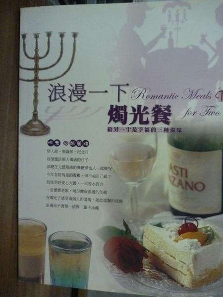 【書寶二手書T6/餐飲_PJS】浪漫一下燭光餐_張麗峰