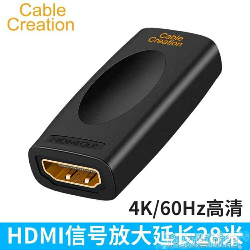 傳輸器 CableCreation hdmi2.0版中繼器信號放大器4K*2K / 60HZ高清傳輸 科技藝術館 1