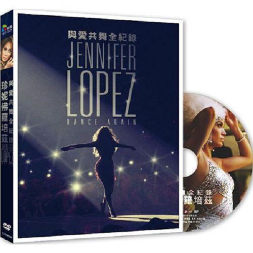 珍妮佛羅培茲:與愛共舞全紀錄DVD